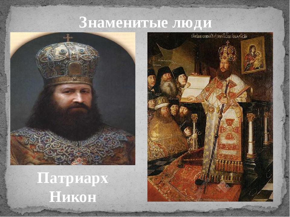 Знаменитые люди Патриарх Никон