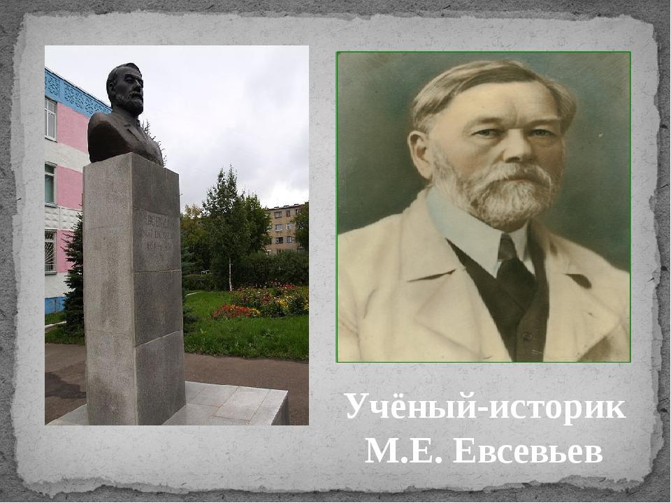 Учёный-историк М.Е. Евсевьев