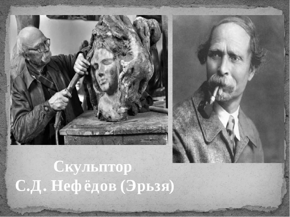 Скульптор С.Д. Нефёдов (Эрьзя)