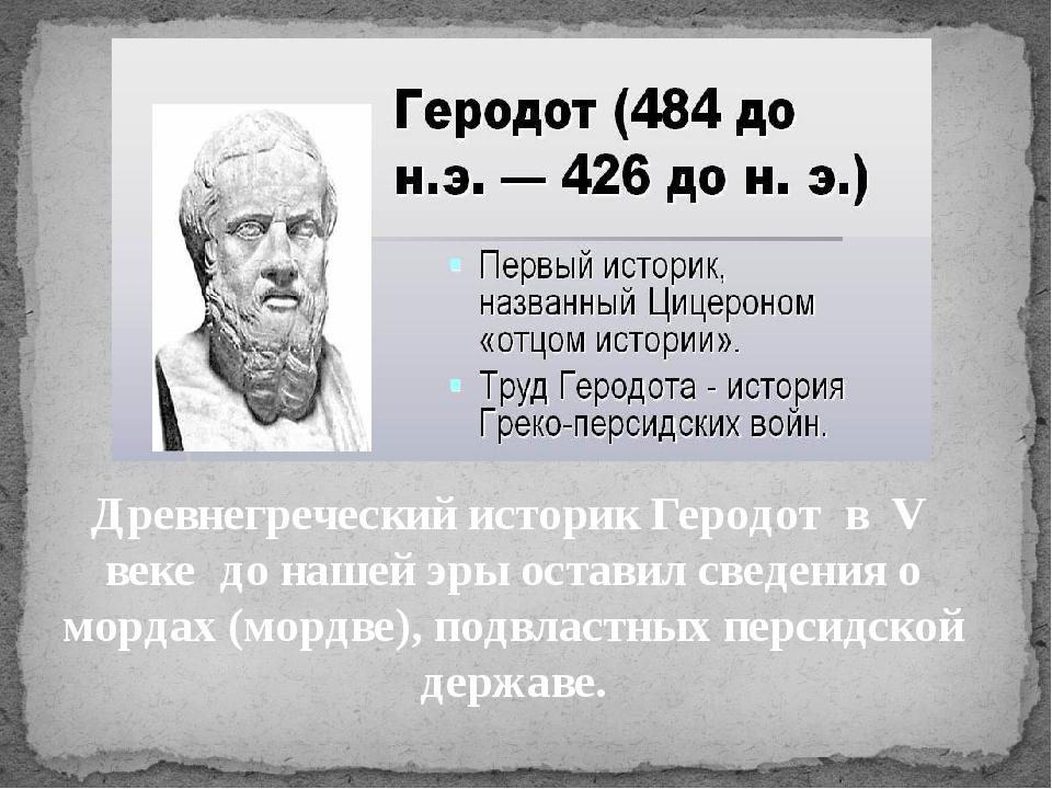 Древнегреческий историк Геродот в V веке до нашей эры оставил сведения о морд...