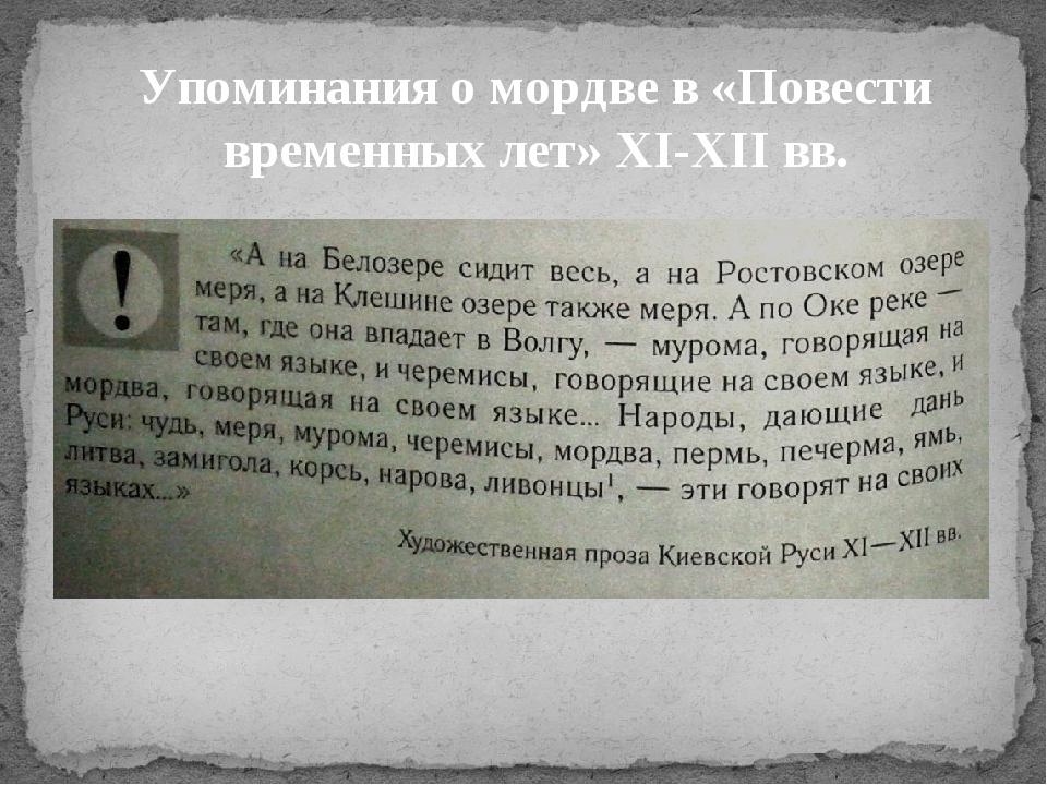 Упоминания о мордве в «Повести временных лет» XI-XII вв.