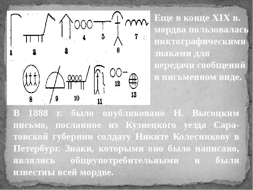 Еще в конце XIX в. мордва пользовалась пиктографическими знаками для передачи...