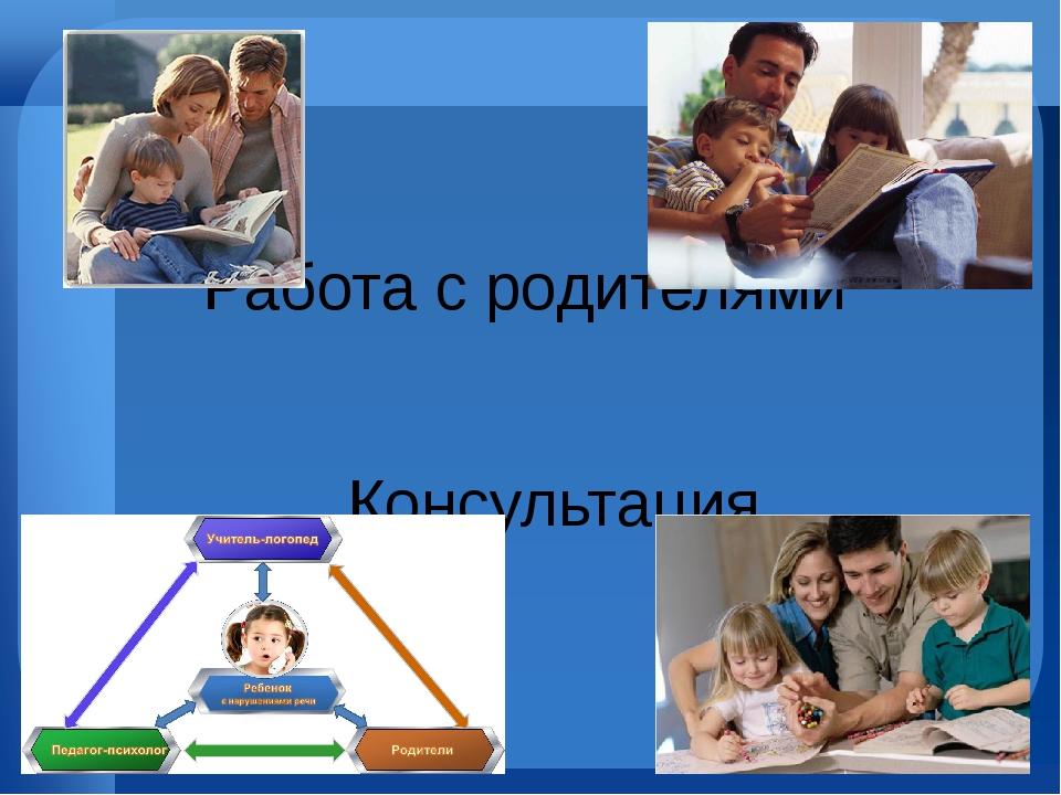 Работа с родителями Консультация