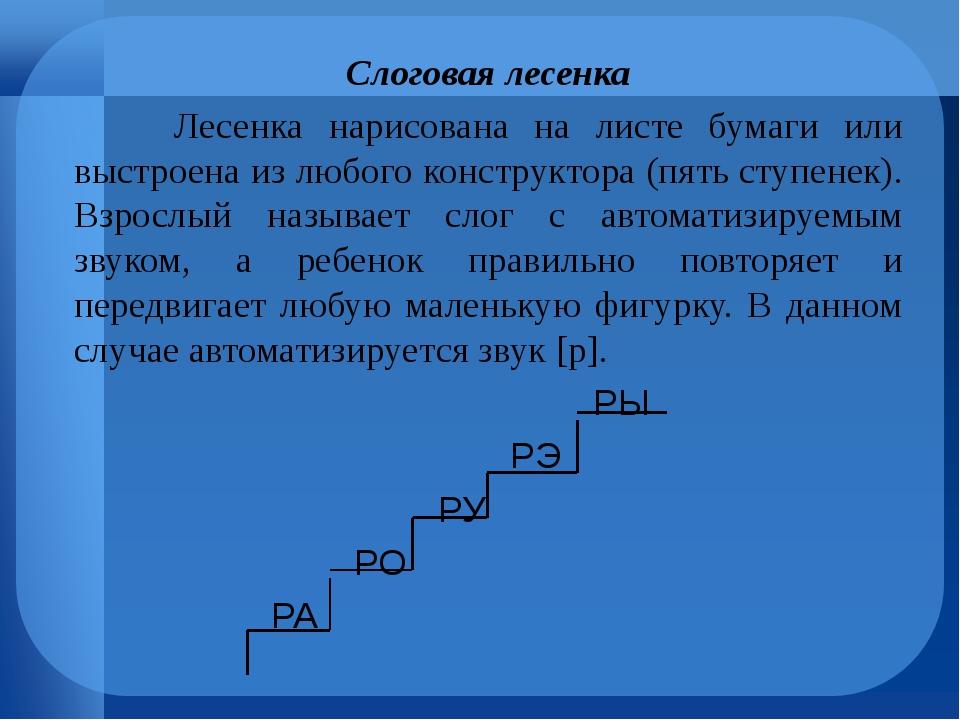 Слоговая лесенка Лесенка нарисована на листе бумаги или выстроена из любого...
