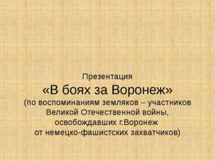 Презентация «В боях за Воронеж» (по воспоминаниям земляков – участников Вели