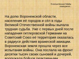 70-летию Великой Победы посвящается… На долю Воронежской области, населения