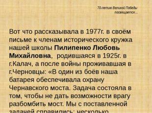 70-летию Великой Победы посвящается… Вот что рассказывала в 1977г. в своём п