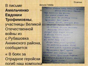 70-летию Великой Победы посвящается… В письме Амельченко Евдокии Трофимовны,
