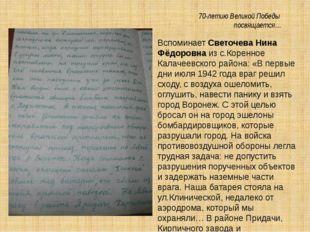 70-летию Великой Победы посвящается… Вспоминает Светочева Нина Фёдоровна из