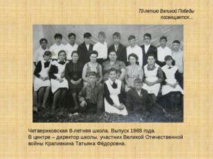 70-летию Великой Победы посвящается… Четвериковская 8-летняя школа. Выпуск 1
