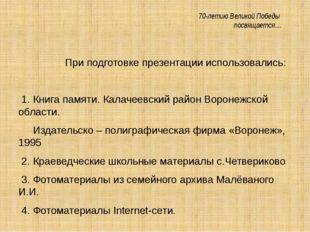 70-летию Великой Победы посвящается… При подготовке презентации использовали