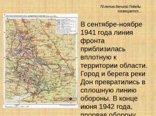 70-летию Великой Победы посвящается… В сентябре-ноябре 1941 года линия фронт