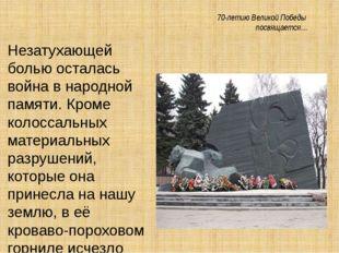 70-летию Великой Победы посвящается… Незатухающей болью осталась война в нар