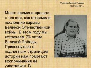 70-летию Великой Победы посвящается… Много времени прошло с тех пор, как отг