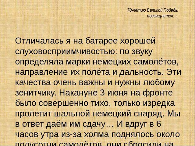 70-летию Великой Победы посвящается… Отличалась я на батарее хорошей слухово...