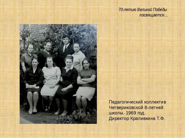 70-летию Великой Победы посвящается… Педагогический коллектив Четвериковской...