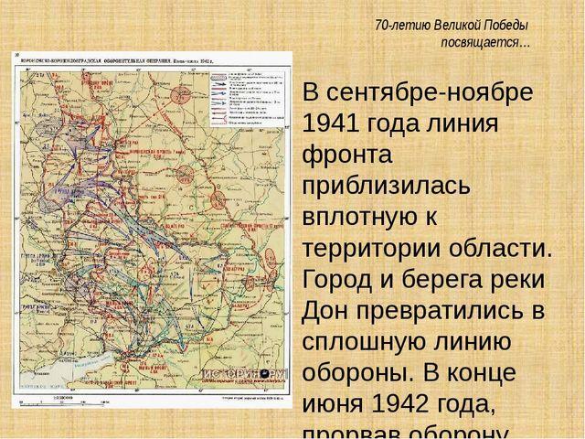 70-летию Великой Победы посвящается… В сентябре-ноябре 1941 года линия фронт...
