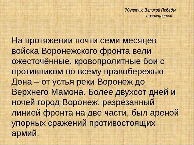70-летию Великой Победы посвящается… На протяжении почти семи месяцев войска...