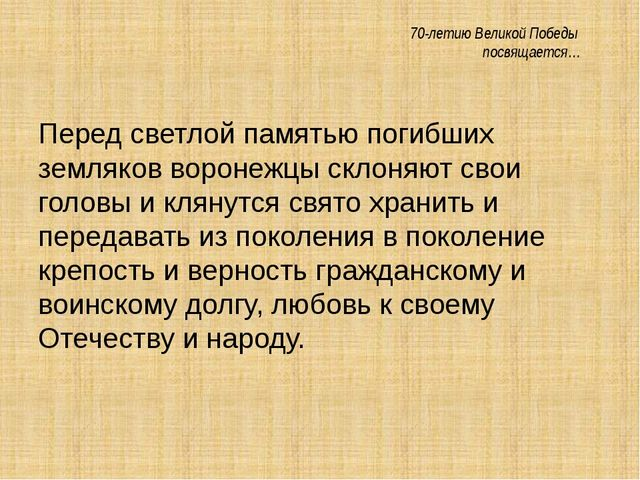 70-летию Великой Победы посвящается… Перед светлой памятью погибших земляков...