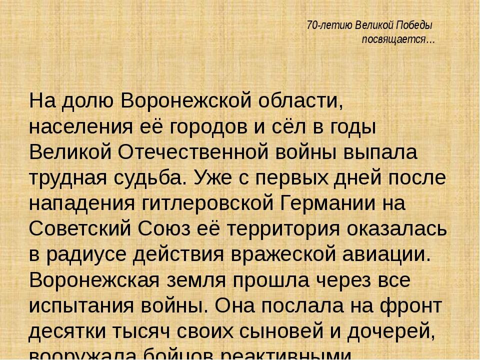 70-летию Великой Победы посвящается… На долю Воронежской области, населения...