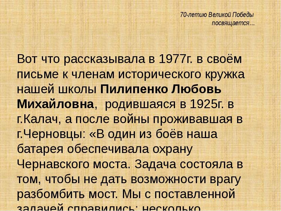 70-летию Великой Победы посвящается… Вот что рассказывала в 1977г. в своём п...