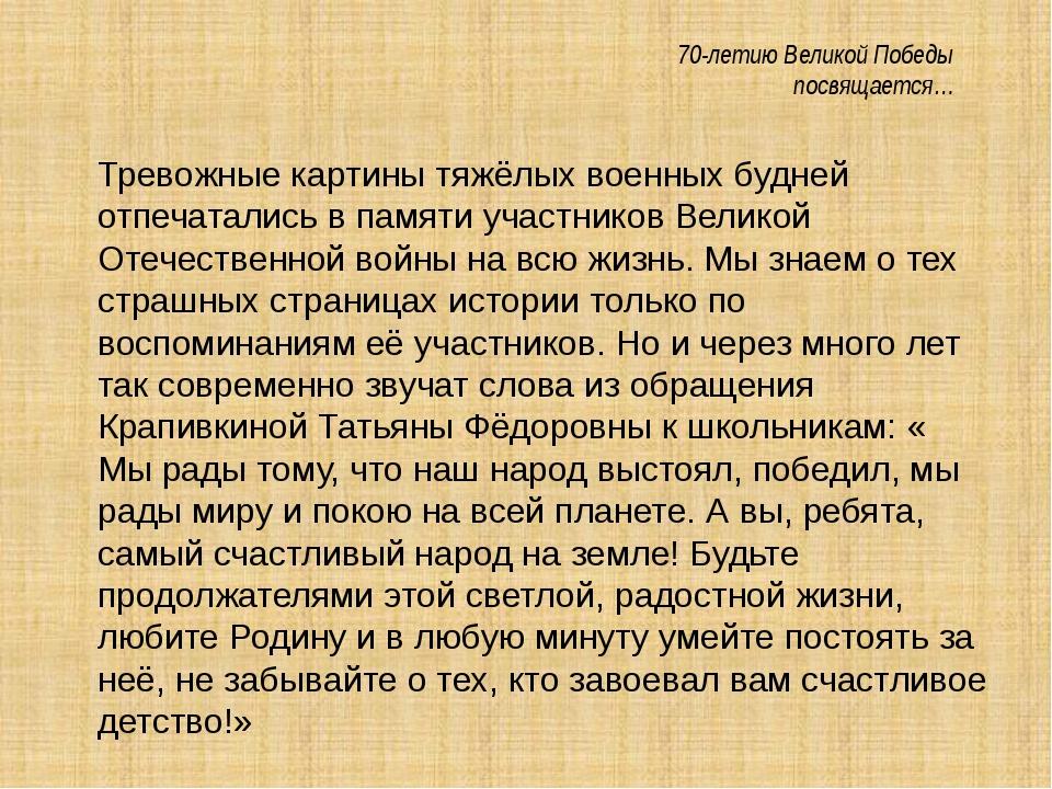 70-летию Великой Победы посвящается… Тревожные картины тяжёлых военных будне...