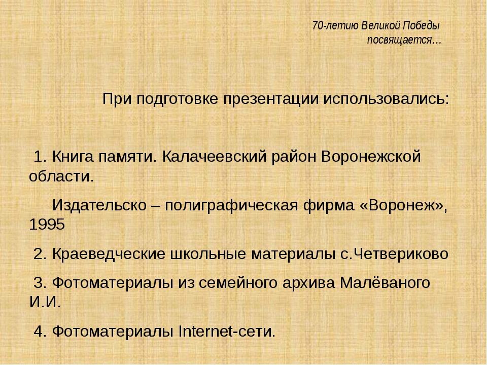 70-летию Великой Победы посвящается… При подготовке презентации использовали...