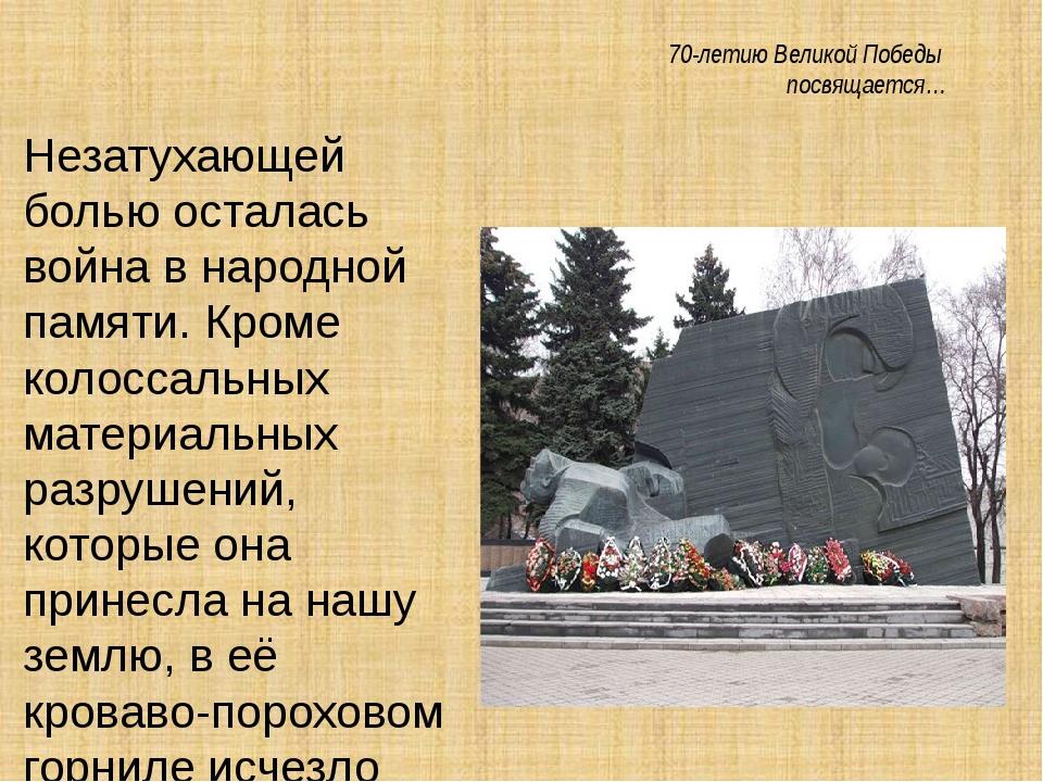 70-летию Великой Победы посвящается… Незатухающей болью осталась война в нар...