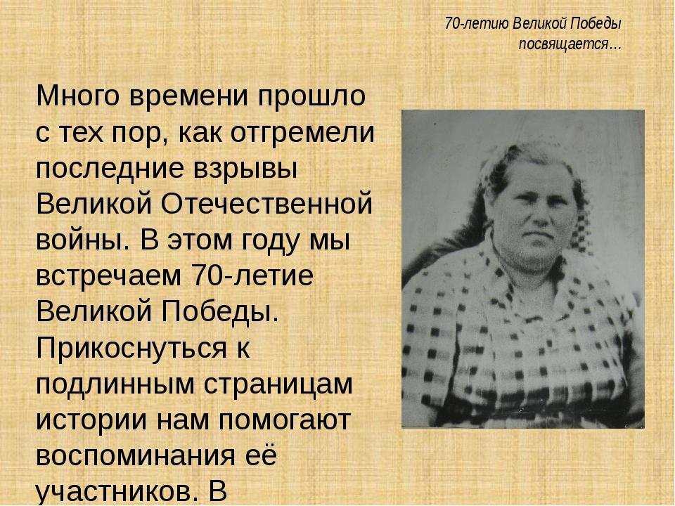 70-летию Великой Победы посвящается… Много времени прошло с тех пор, как отг...