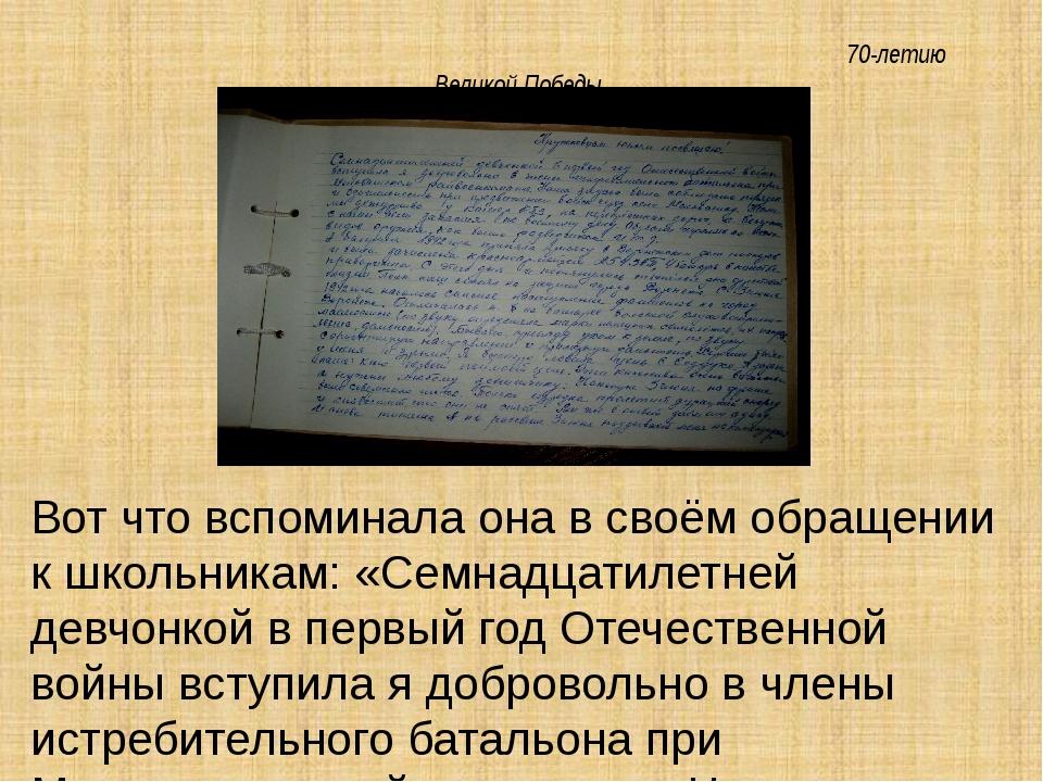 70-летию Великой Победы посвящается… Вот что вспоминала она в своём обращени...
