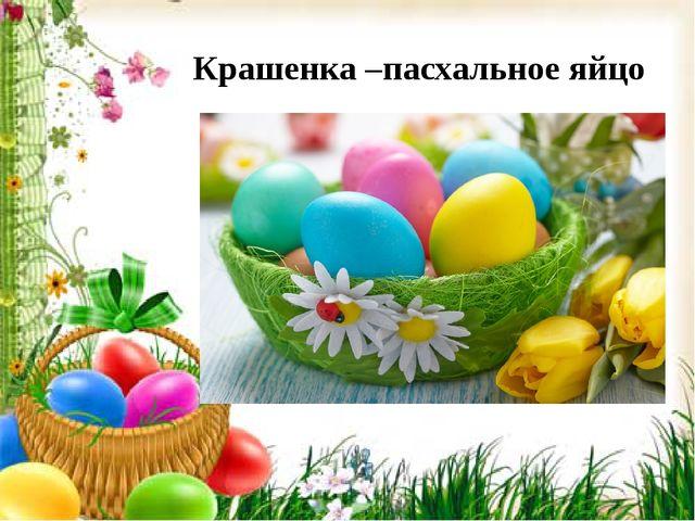 Крашенка –пасхальное яйцо