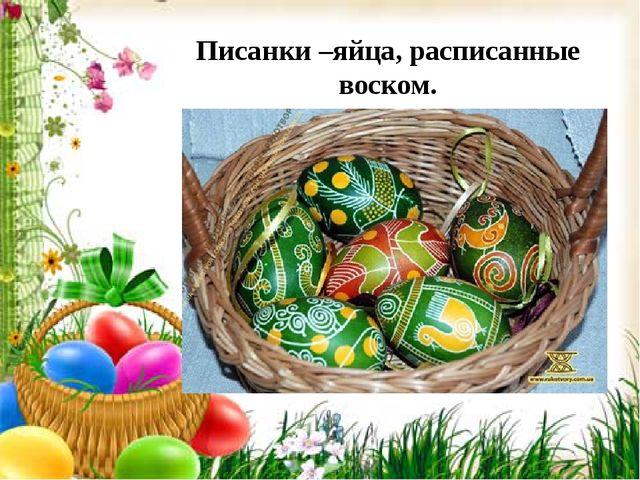 Писанки –яйца, расписанные воском.