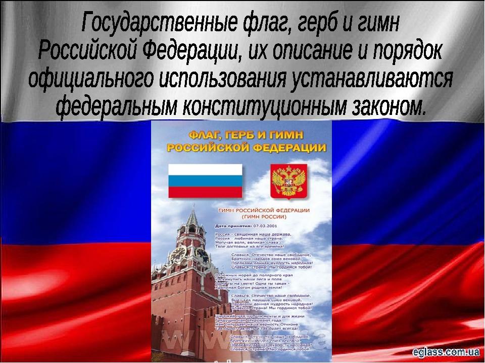 герб гимн и флаг российской федерации описание порядок использования певец всегда подчеркивает