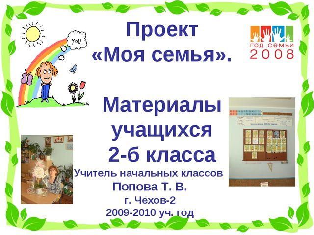Проект «Моя семья». Материалы учащихся 2-б класса Учитель начальных классов П...