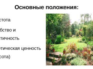 Основные положения: Простота Удобство и практичность Эстетическая ценность (к