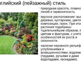 Английский (пейзажный) стиль природная красота, плавность линий и гармоничнос