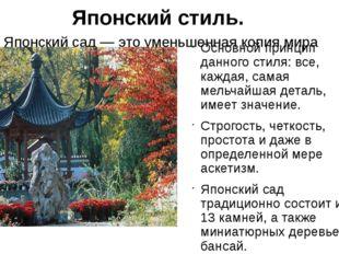 Японский стиль. Японский сад — это уменьшенная копия мира Основной принцип да