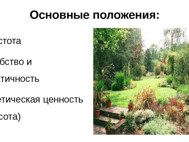 Основные положения: Простота Удобство и практичность Эстетическая ценность (к...