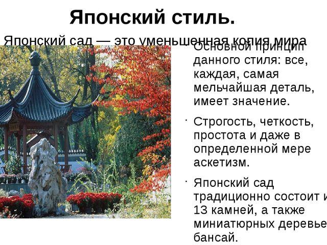 Японский стиль. Японский сад — это уменьшенная копия мира Основной принцип да...