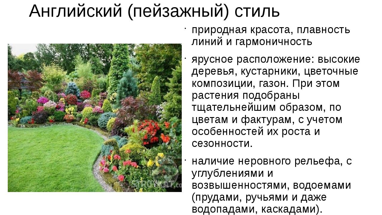 Английский (пейзажный) стиль природная красота, плавность линий и гармоничнос...