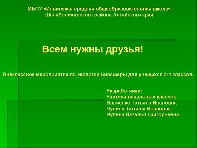 МБОУ «Ильинская средняя общеобразовательная школа» Шелаболихинского района Ал...
