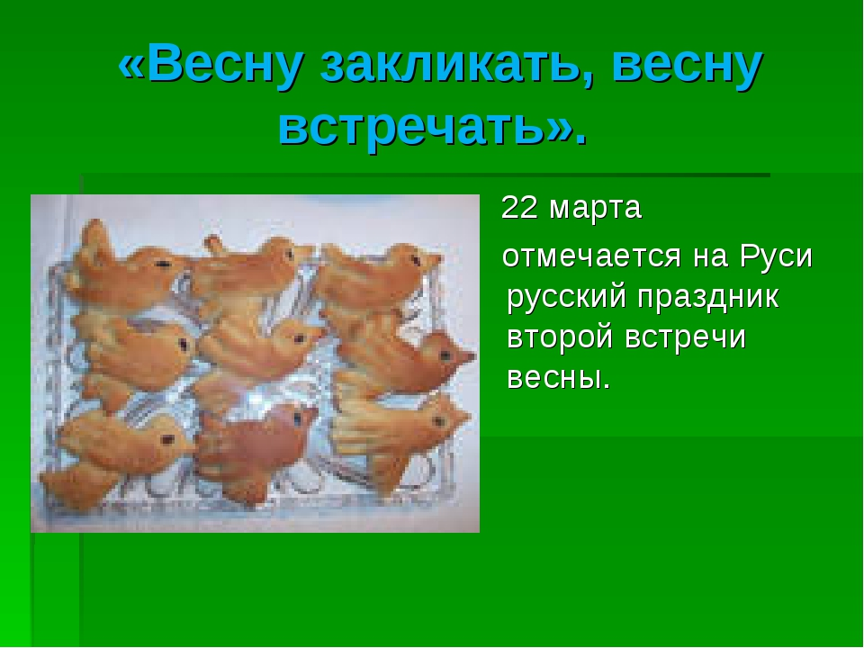 «Весну закликать, весну встречать». 22 марта отмечается на Руси русский празд...