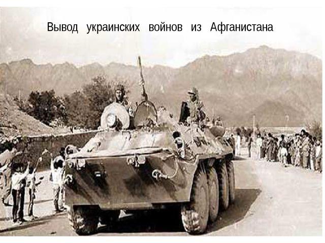 Вывод украинских войнов из Афганистана