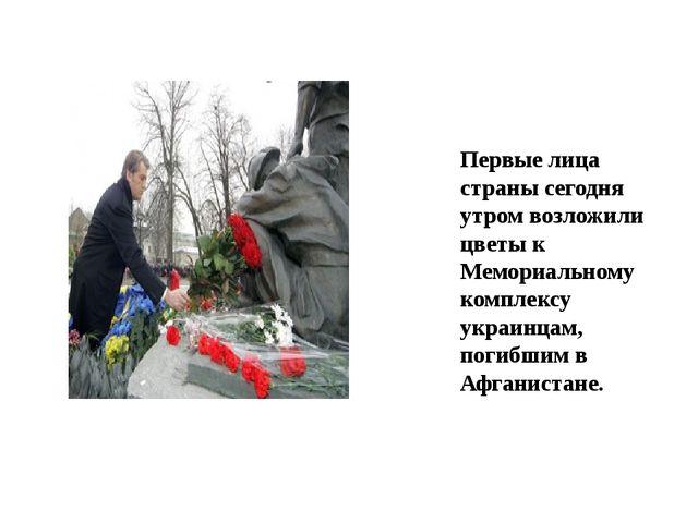 Первые лица страны сегодня утром возложили цветы к Мемориальному комплексу ук...