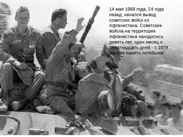 14 мая 1988 года, 24 года назад, начался вывод советских войск из Афганистана...