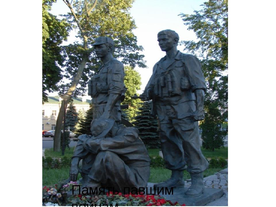 Память павшим войнам