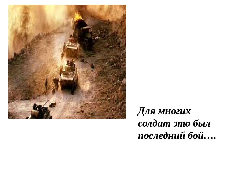 Для многих солдат это был последний бой….