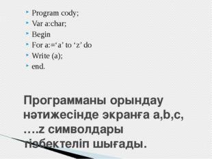 Программаны орындау нәтижесінде экранға a,b,c,….z символдары тізбектеліп шыға