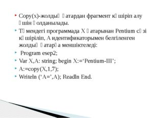 Copy(x)-жолдық қатардан фрагмент көшіріп алу үшін қолданылады. Төмендегі прог