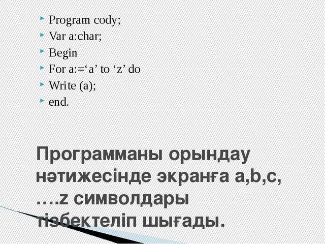 Программаны орындау нәтижесінде экранға a,b,c,….z символдары тізбектеліп шыға...